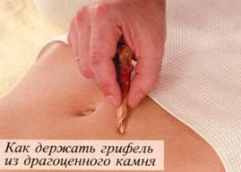 как держать грифель из драгоценного камня