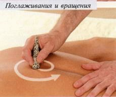 вращение массаж камнями