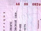 нумерология по паспорту